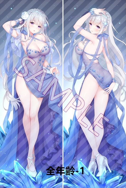 Re:ゼロから始める異世界生活 エミリア 抱き枕カバー