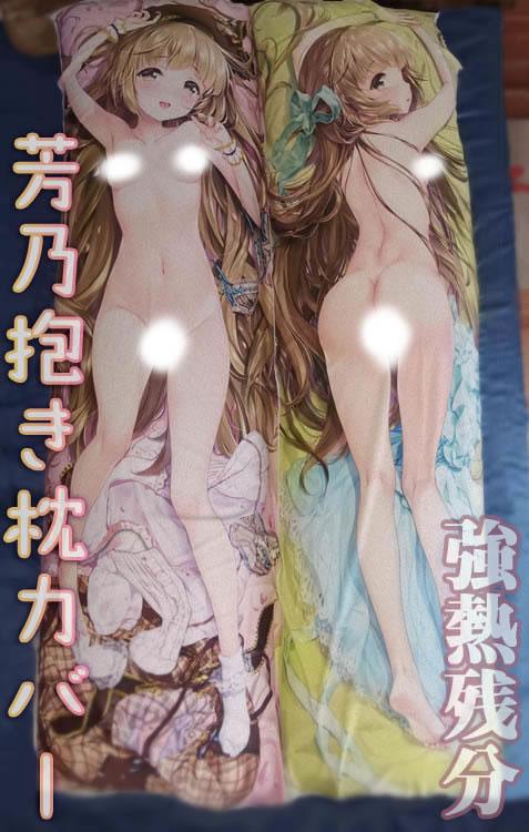 アイドルマスター シンデレラガールズ 依田芳乃 抱き枕カバー